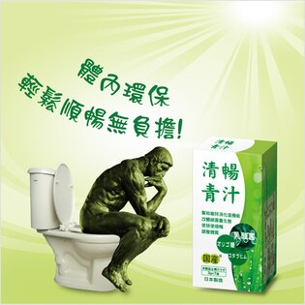 大宮商事株式會社:【原材料均為日本生產製造】清暢桑葉青汁乳酸菌3g*7包