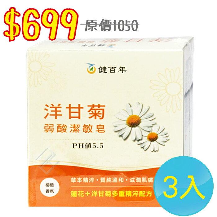 健百年 洋甘菊弱酸PH5.5潔敏皂(柳橙香氛)100g (3入組)