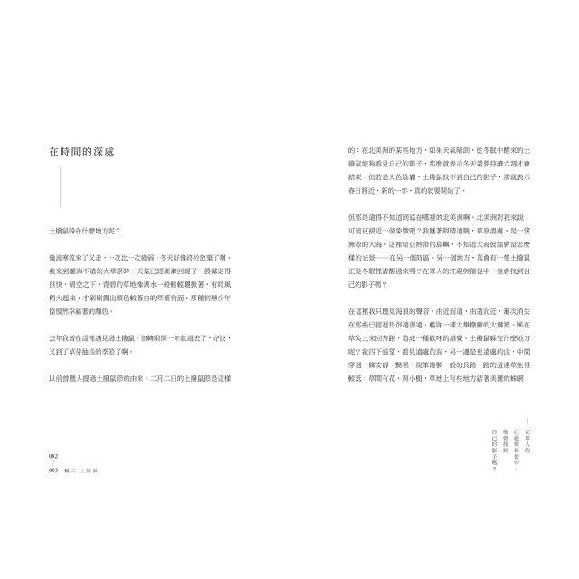 蜂蜜花火【致年少時光.限量插畫設計書衣典藏版】 4