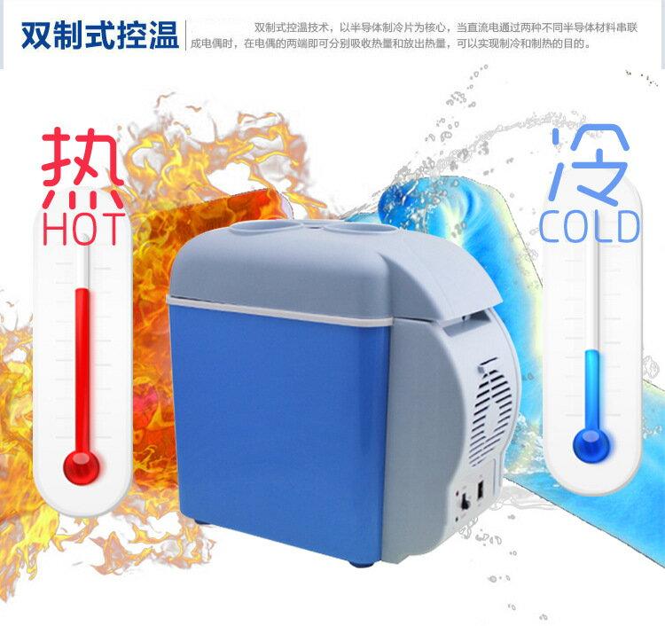 車載冰箱車家兩用製冷12V汽車專用寢室宿舍用胰島素小型冷暖冰箱1 愛尚優品