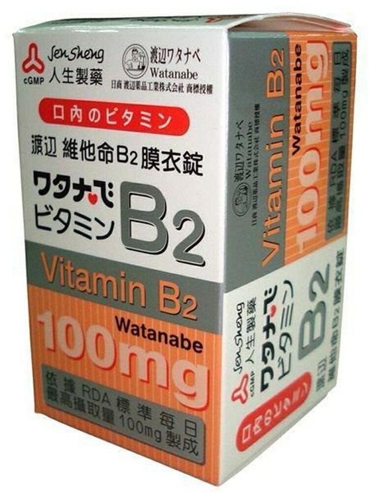 人生製藥 渡邊維他命B2 (100mg*60粒)【躍獅】
