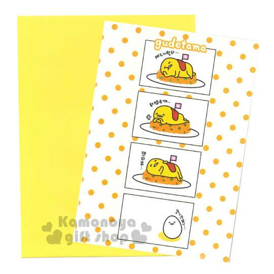 〔小禮堂〕蛋黃哥 萬用卡片《黃.點點.漫畫格》附信封