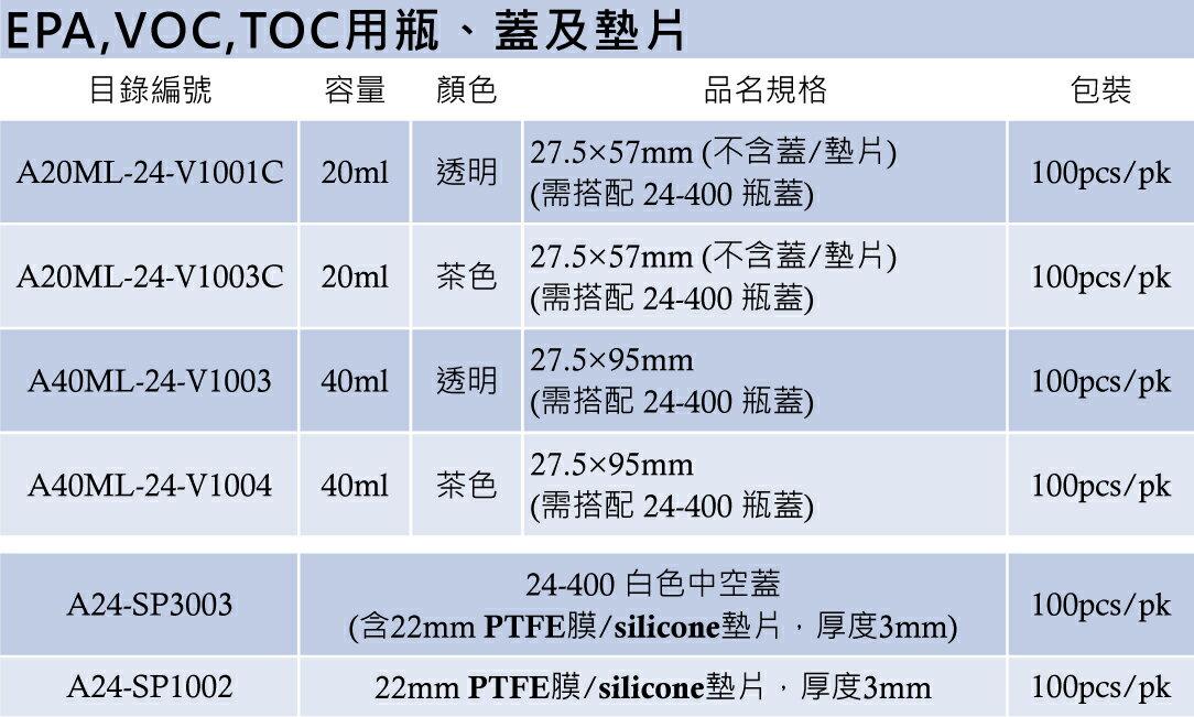 《實驗室耗材專賣》40ml 茶色EPA,VOC,TOC瓶 27.5×95mm 100pcs / pk 實驗儀器 玻璃製品 樣品瓶 儲存瓶 2