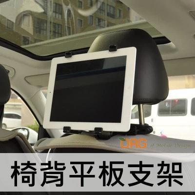 ORG《SD0085》7~11吋 電影神器 椅背 車用 平板 支架/支撐架 360度旋轉 iPad Air Tab 4