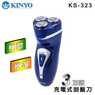 KINYO 耐嘉 KS-323 充電式三刀頭刮鬍刀/電動刮鬍刀/浮動刮鬍刀/剃毛刀/男用/充電/3刀頭/電鬍刀