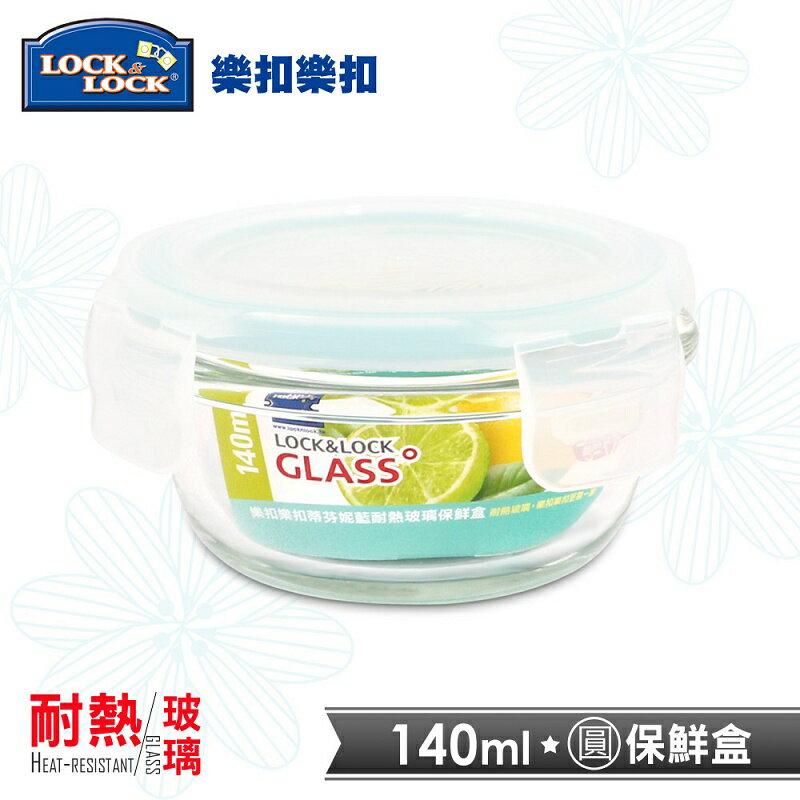 【樂扣樂扣】蒂芬妮藍耐熱玻璃保鮮盒/圓形140ML
