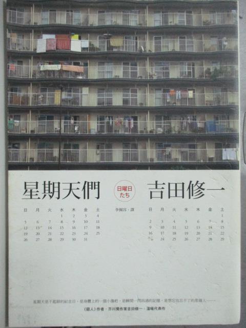 【書寶二手書T3/翻譯小說_HTF】星期天們_吉田修一(YOSHIDA SHUICHI)