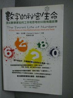【書寶二手書T1/科學_MNO】數字的祕密生命-頂尖數學家如何工作和思考的50則有趣故事_郭婷瑋,喬治‧史皮