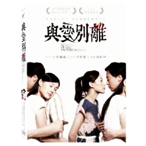 與愛別離DVD