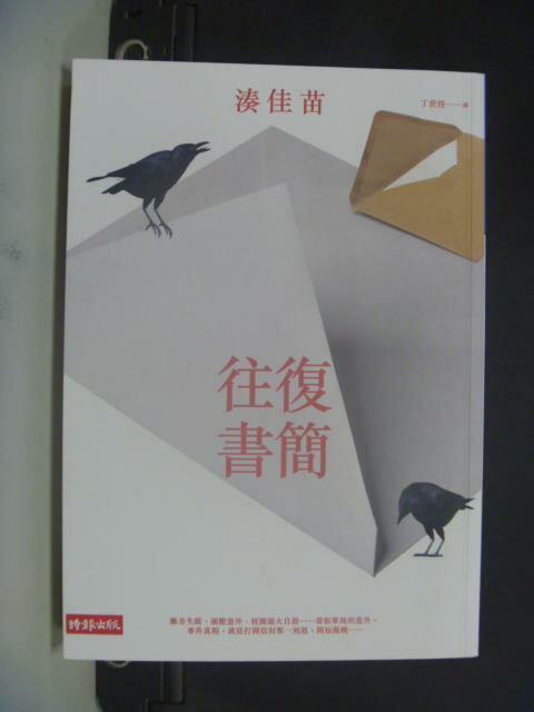 【書寶二手書T8/一般小說_GHH】往復書簡_湊佳苗