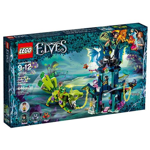樂高積木LEGO《LT41194》Elves精靈系列-諾圖拉之塔與土狐拯救
