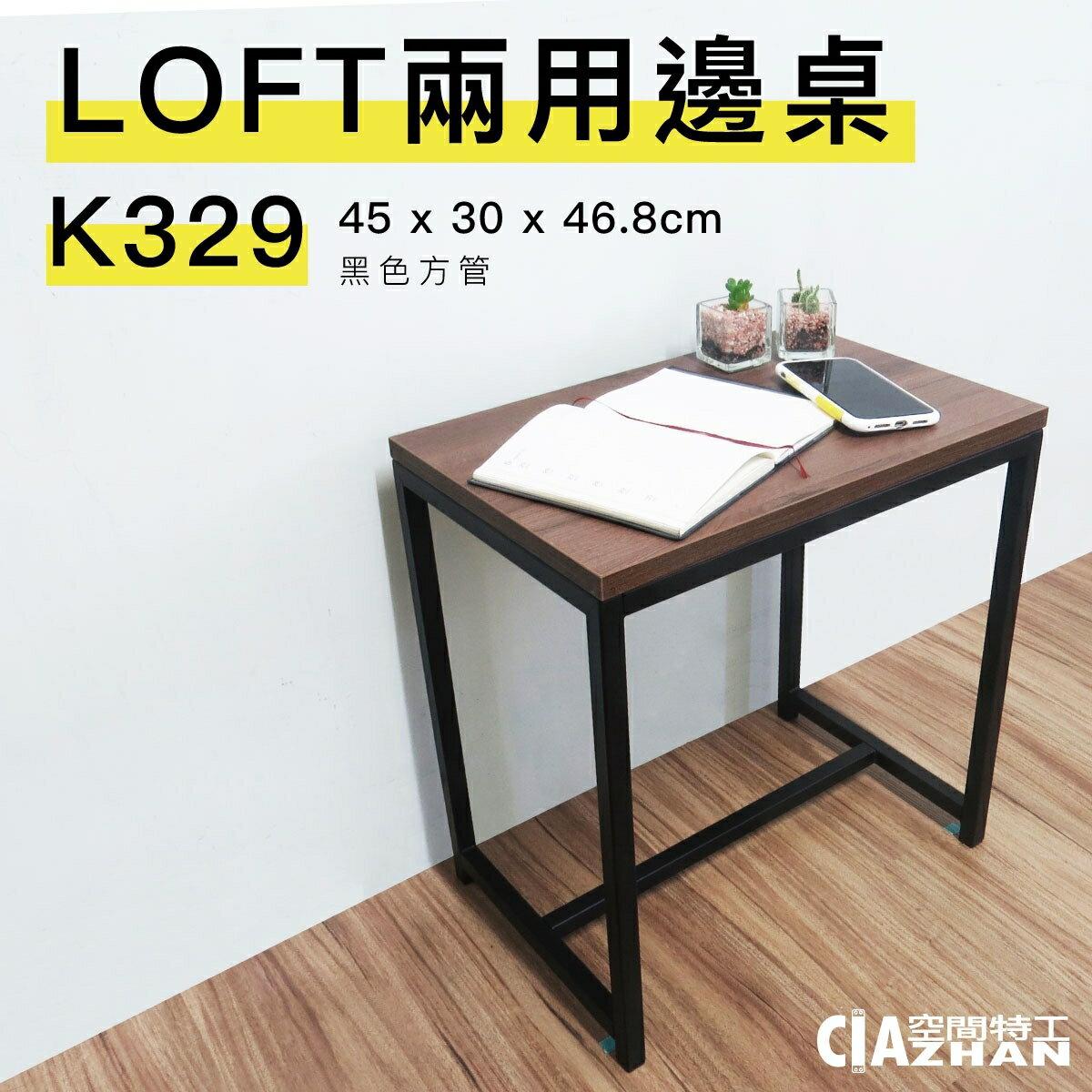 LOFT兩用邊桌(45x30x46.8cm)消光黑 方管椅 茶几 邊桌 工業風 床頭櫃 吧台椅 STB329 空間特工