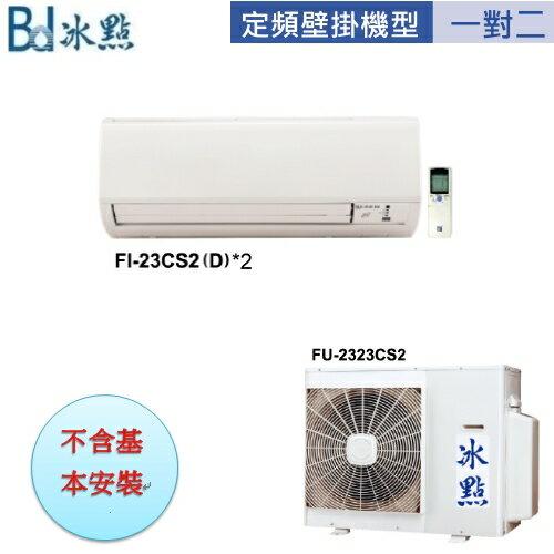 【冰點空調】3~5坪&2.3kw*2定頻單冷分離式一對二冷氣機《2323CS2》全機3年保固 可加裝內置排水器