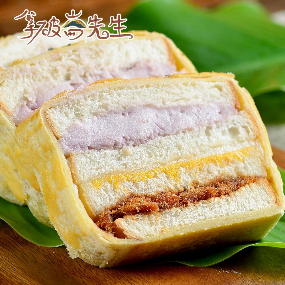 【拿破崙先生】鮮芋肉鬆起酥三明治(1入 / 8片裝) 0