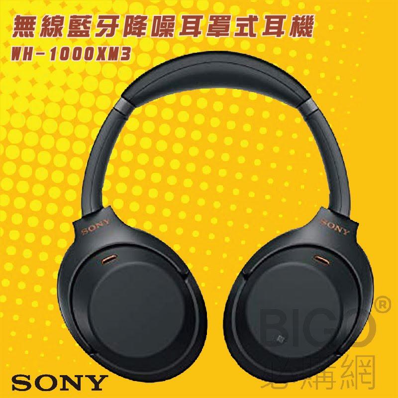 【SONY】WH-1000XM3 無線藍芽降噪耳罩式耳機 兩色 公司貨 抗噪耳機 高音質 藍芽耳機 真無線耳機 智能耳機
