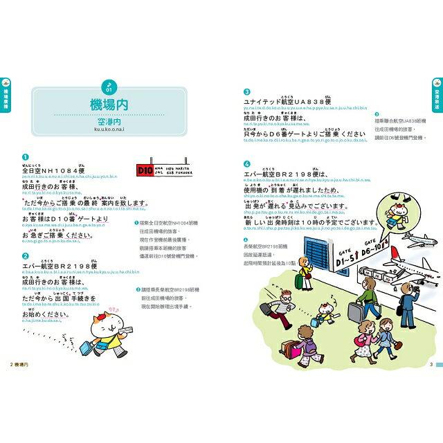 聽到哪學到哪:在日本聽廣播學日語(新版)附臨場感MP3 3