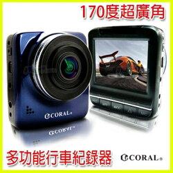 CORAL G2行車記錄器 G2