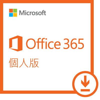 Microsoft Office 365 個人版 - ESD 數位下載版 (QQ2-00010)
