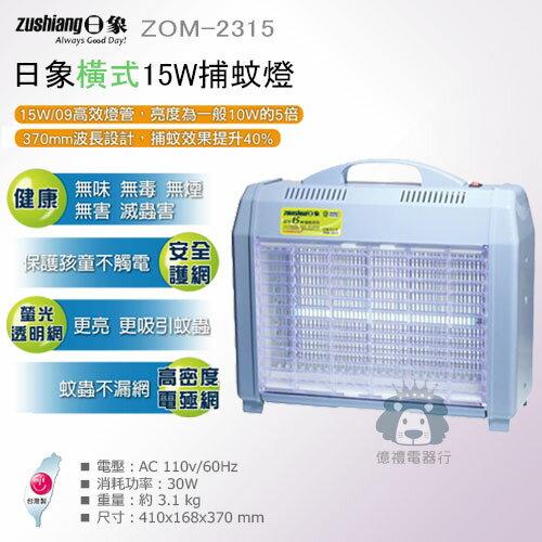 【億禮3C家電館】日象捕蚊燈ZOM-2315.台灣製造.15W高效燈管