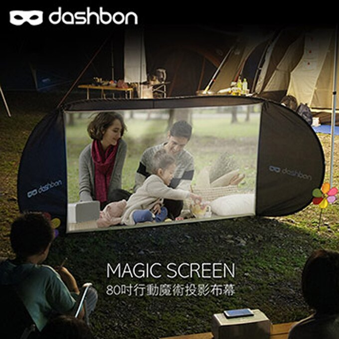 露營夯品 ★ 行動魔術投影布幕 ★ Dashbon Magic Screen 80吋 AM