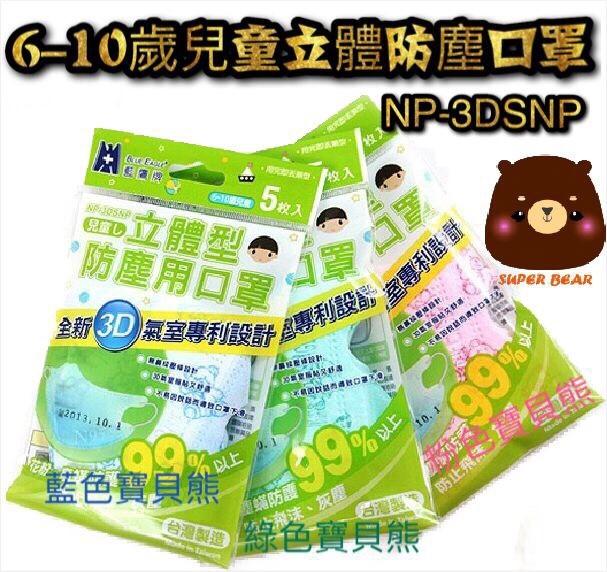 口罩 藍鷹牌 6-10歲兒童立體防塵口罩 NP-3DSNP 防塵口罩 防霾口罩 束帶式口罩 5片/包