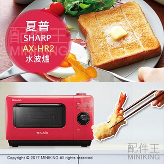 【配件王】日本代購 2018 AX-HR2 過熱水蒸氣 微波爐 水波爐 紅色 8L