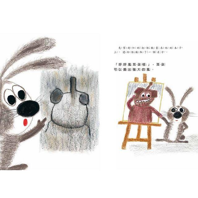 有了三隻怪獸,然後呢?--小徒弟兔寶的創作課2 4