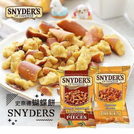 美國 SNYDERS 史奈德 蝴蝶餅 56g 餅乾 史奈德蝴蝶餅 鹹味脆餅 脆餅 美國餅乾【N600342】
