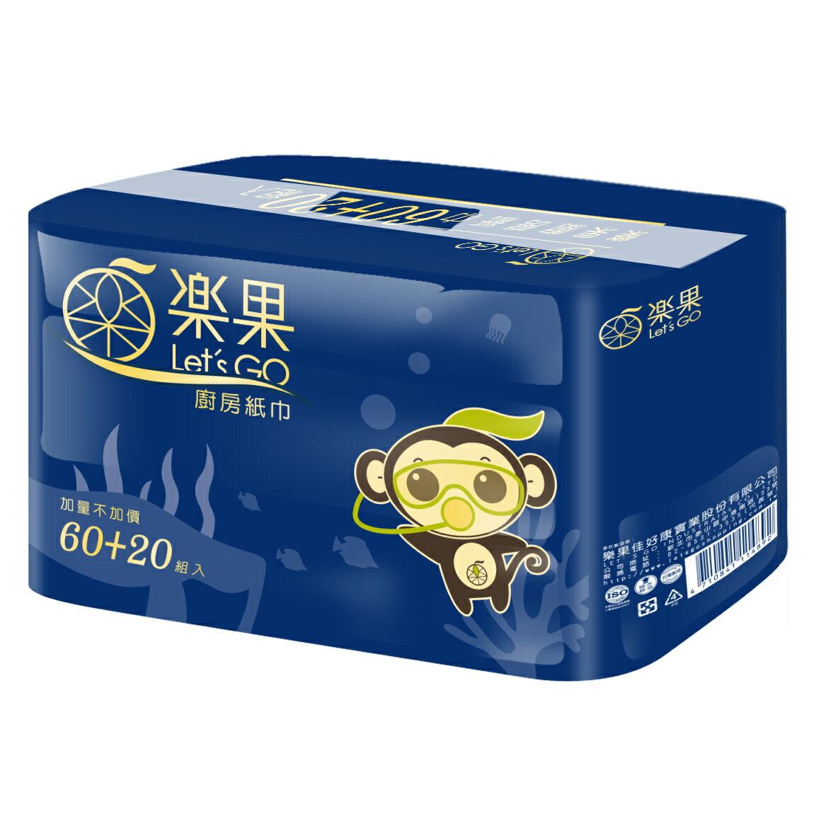 【樂果】廚房紙巾6捲/8袋/箱