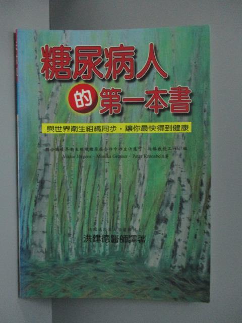 【書寶二手書T1/醫療_LGJ】糖尿病人的第一本書_洪建德