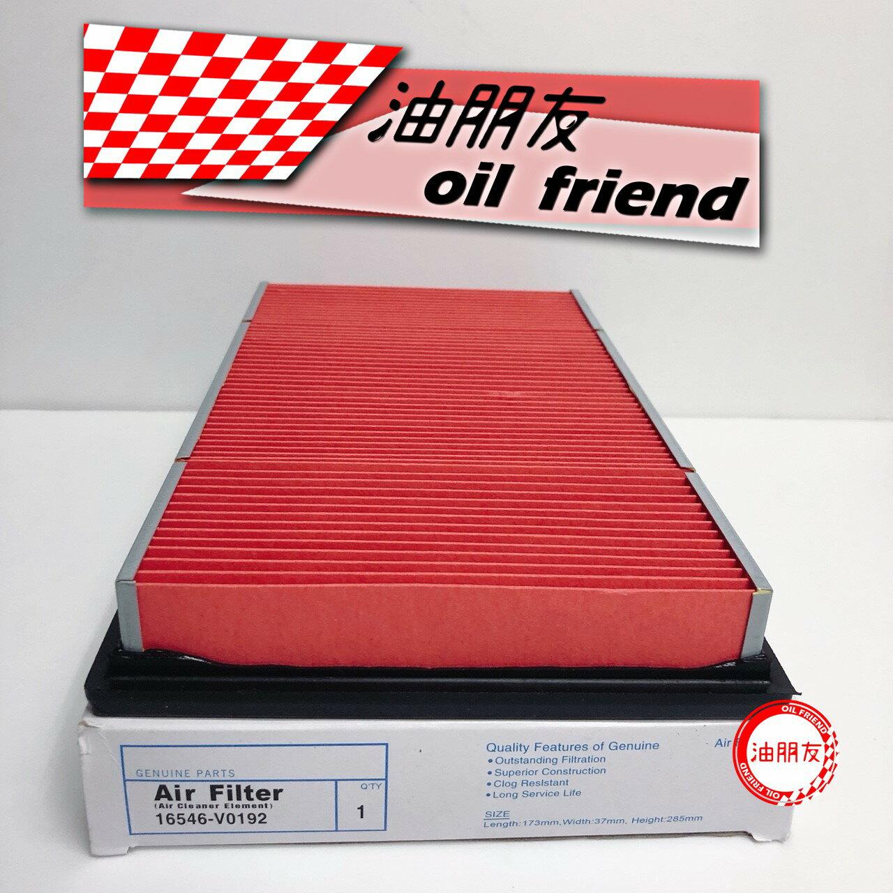 -油朋友-   NISSAN 日產 teana 2.0 2.3 3.5 04-08 空氣濾網 空氣濾芯 空氣芯 副