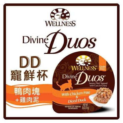 【力奇】WELLNESS Core DD寵鮮杯 貓無榖餐盒-鴨肉塊+雞肉泥2.8oz -62元>可超取(C382A01)