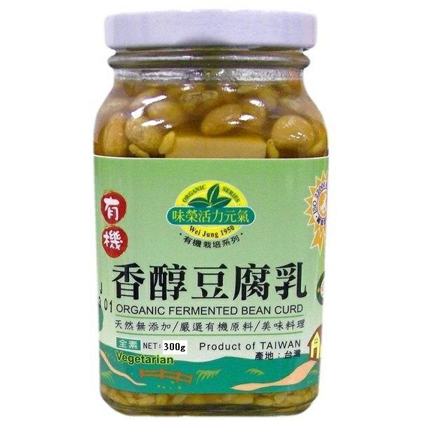 味榮 有機香醇豆腐乳340g