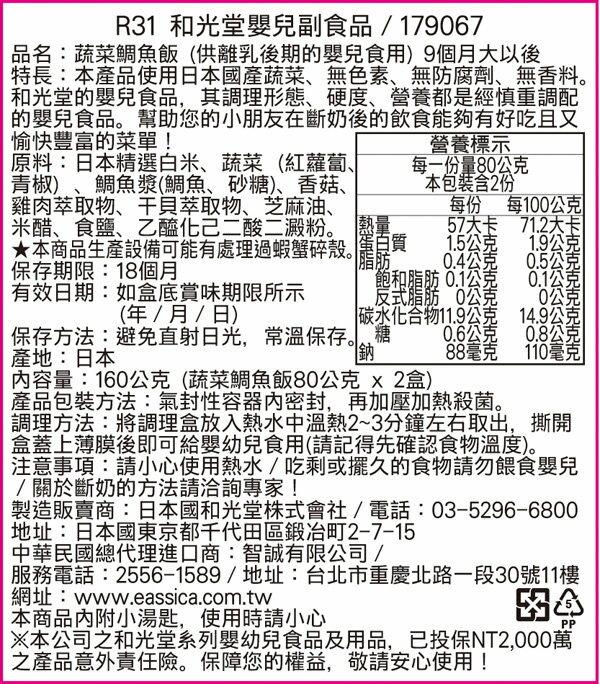 *R系列買六送一* Wakodo和光堂 - R31 蔬菜鯛魚飯 9m (每周進貨效期有保障) 1