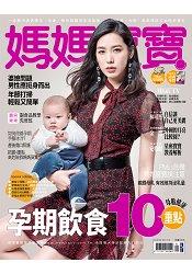 媽媽寶寶月刊2月2018第372期