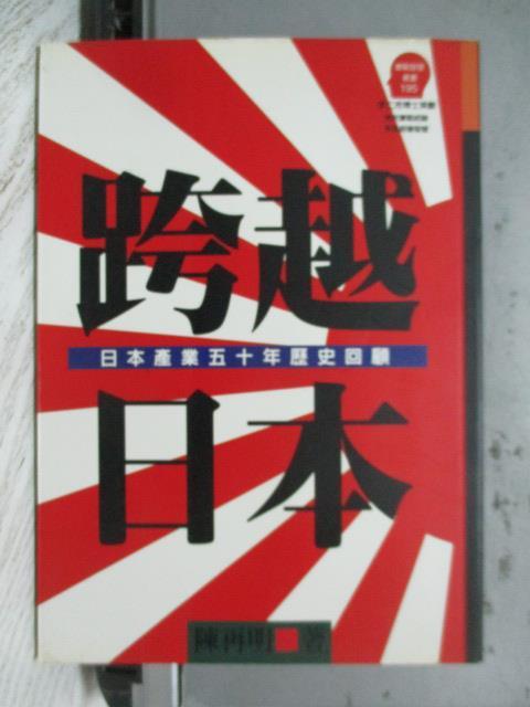 【書寶二手書T5/大學商學_ORP】跨越日本_陳再明