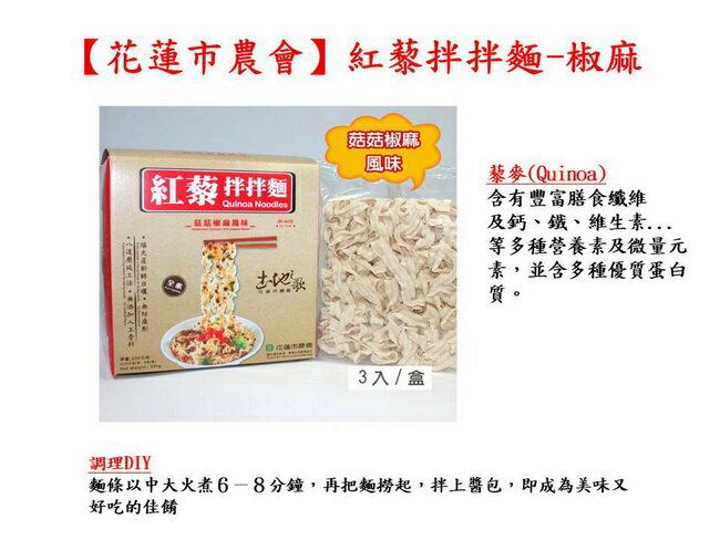 【花蓮市農會】紅藜拌拌麵-椒麻(330g/盒-110gX3入)