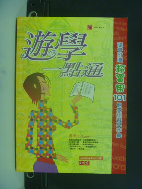 【書寶二手書T5/語言學習_ONP】遊學一點通_Jessica Tasi