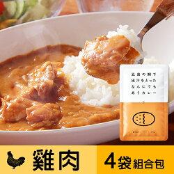 五島鯛高湯熬製的百搭美味咖哩(雞肉) 4入組