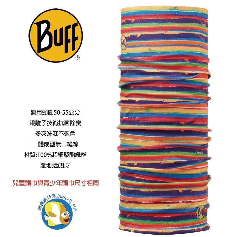 [開發票 西班牙製 BUFF] BF108150 線條世代 兒童 經典頭巾 buff