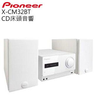 展示出清 ★ CD床頭音響 ★ PIONEER 先鋒 X-CM32BT/W 公司貨 0利率 免運