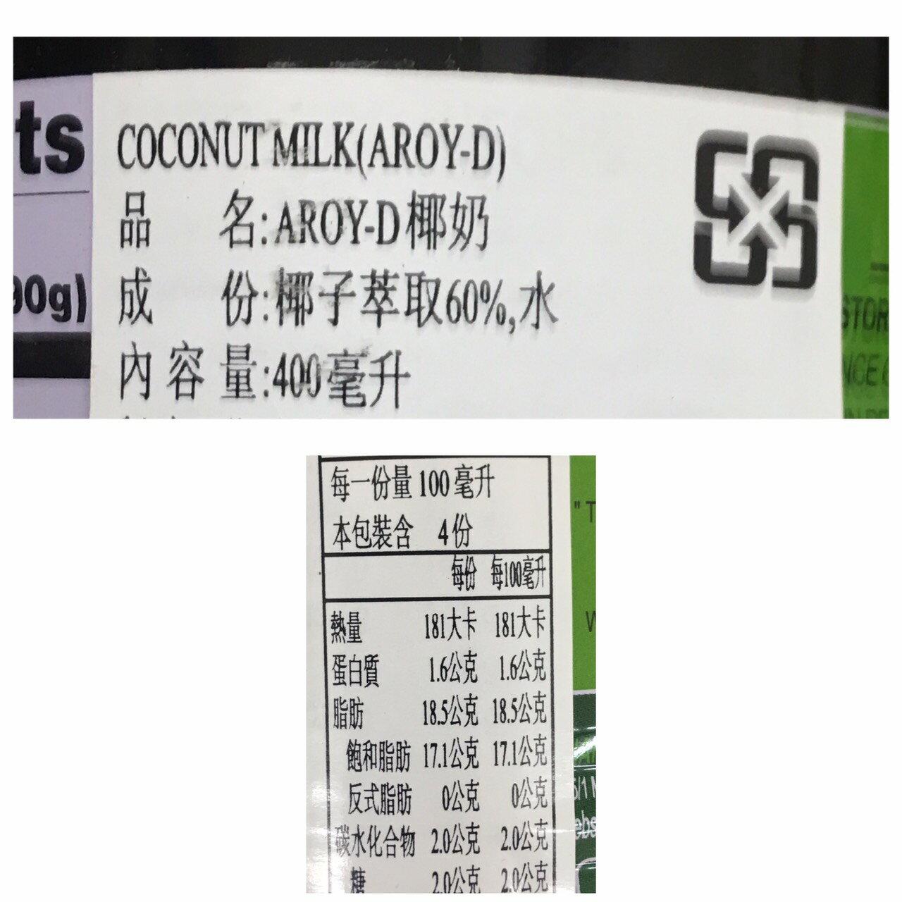 { 泰菲印越 }  A ROY-D 椰奶 椰漿  400ml 1
