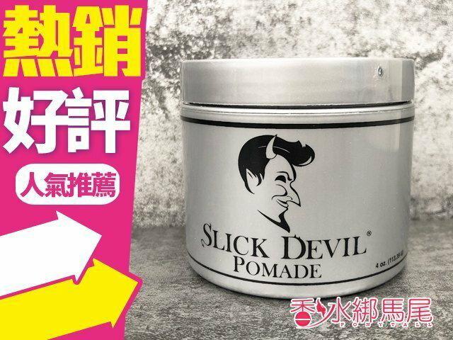 Slick Devil Pomade 水洗式髮油 銀惡魔 順滑油頭西裝頭 4OZ 中等強度