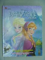 【書寶二手書T1/少年童書_ZIU】冰雪奇緣_Walt Disney Comapny
