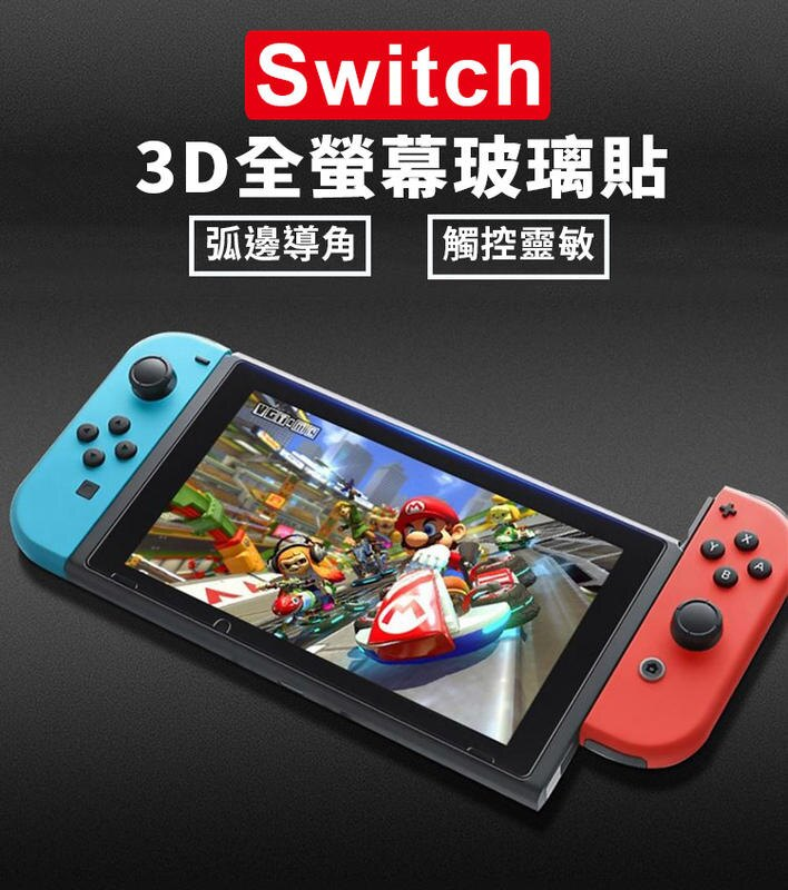 任天堂 Switch / Switch Lite 9H螢幕玻璃保護貼 鋼化玻璃貼 滿版 2.5D弧邊導角 疏油疏水