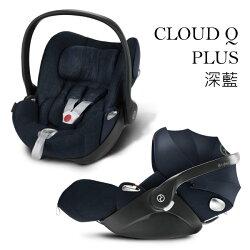 德國【Cybex】CLOUD Q Plus 嬰兒提籃型安全座椅/安全汽座/可平躺(單寧款藍色)