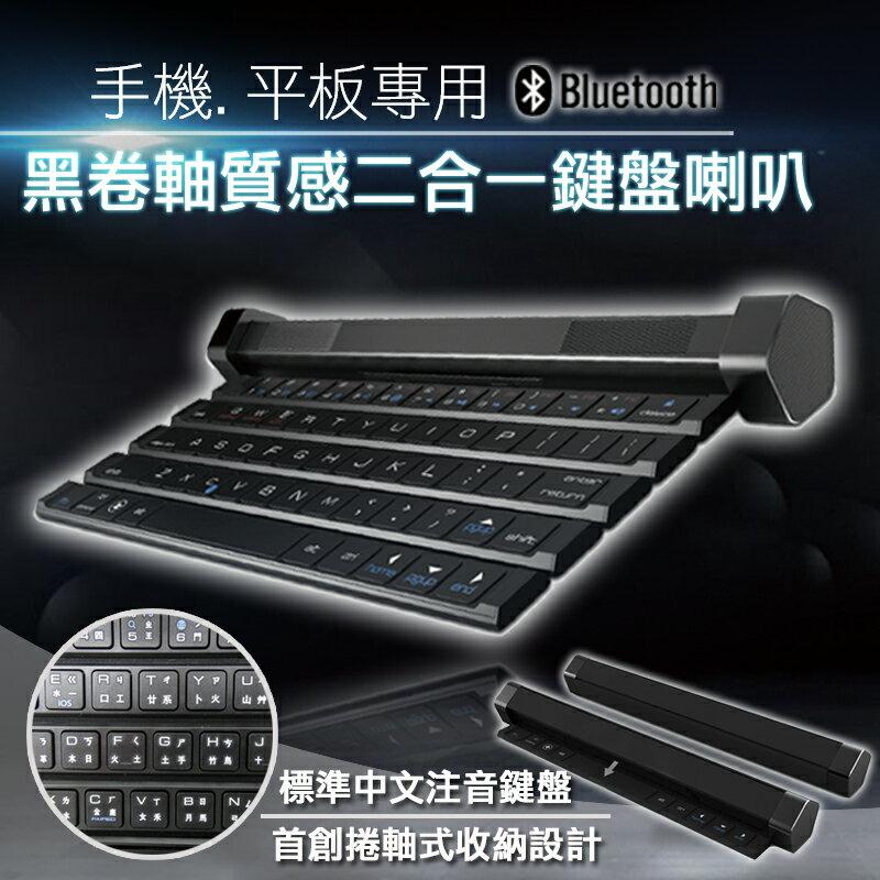 R1 藍芽鍵盤喇叭 藍芽鍵盤藍芽喇叭同時擁有 標準中文注音 五角型捲式鍵盤也有手機支架功能【風雅小舖】