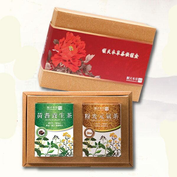 順天本草【茶飲禮盒】(黃耆養生茶1盒+粉光元氣茶1盒)