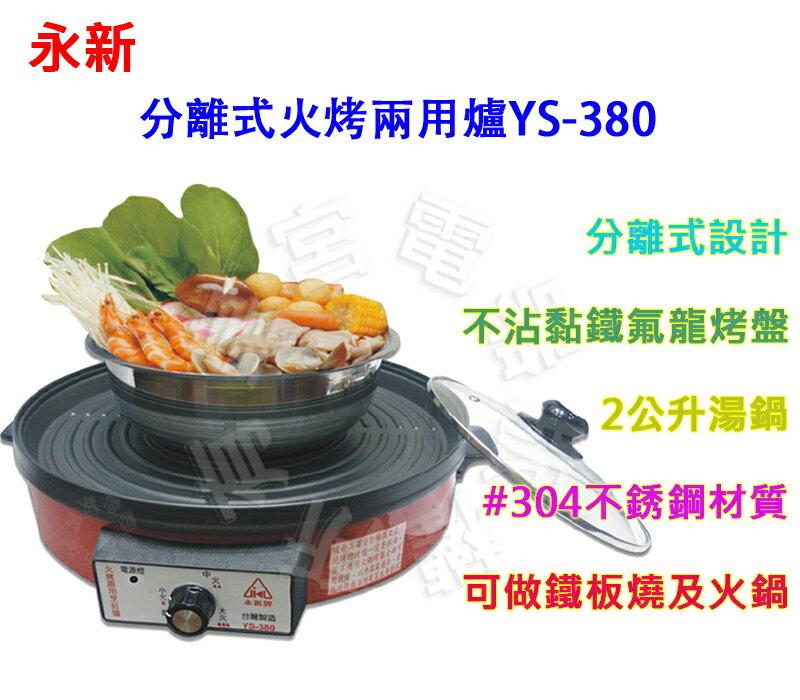 ?皇宮電器? 永新 火烤兩用爐YS-380 分離式 不沾黏烤盤 #304不鏽鋼湯鍋