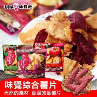 日本 UHA 味覺糖 味覺綜合薯片 多口味 地瓜薯片 蓮藕薯片 蘋果薯片 番薯片【N101833】